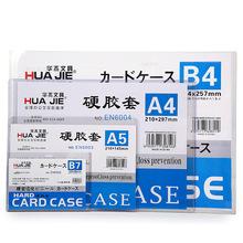 华杰 HUAJIE 批发 透明PVC塑料A4 硬胶套 文件套 证件卡套 保护套