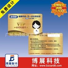 【特價】供應積分卡、磁條卡、超市積分卡、磁條會員卡,價格實惠