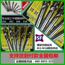 Japanese Standard Spiral Tap M4X0.7 for Hot selling M35 Cobalt-containing Spiral Wire tapping stainless Steel Wire tapping Blind Hole