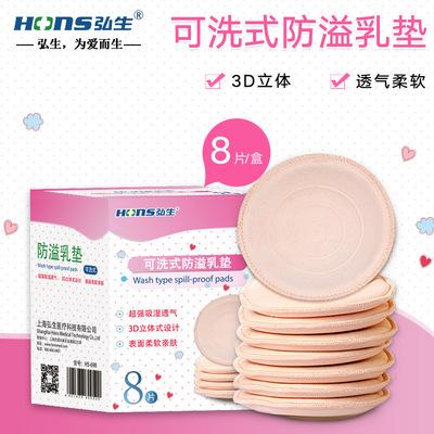 弘生可洗式防溢乳垫 哺乳期吸奶垫 柔软透气产妇水洗180次 8片装