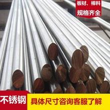 供应SUS420J2不锈钢圆棒SUS420J2不锈钢棒 现货