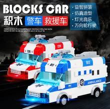 儿童积木玩具大颗粒积木拼装电动玩具车过家家益智?#24179;?#29609;具批发
