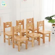 幼儿园实木椅子儿童樟子松橡木木质笑脸椅幼儿课桌椅木制家具凳子