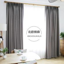 北欧风棉麻遮光窗帘现代简约灰色亚麻窗帘ins风客厅阳台卧室成品