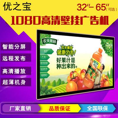 32/42/43/50/55/65寸壁挂广告机超薄苹果款广告机楼宇电梯广告机