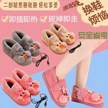 冬季usb暖脚宝插电加热棉拖鞋充电发热电暖鞋女保暖电热鞋可行走