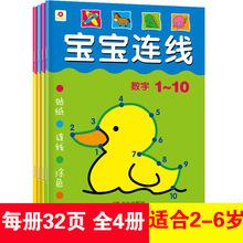 小紅花 寶寶連線書全套4冊 含貼紙幼兒兒童書籍 早教涂色啟蒙認知