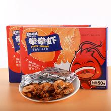 脆虾20g烤虾台湾休闲食品宝岛妈妈即食虾干虾类进口零食一件代发