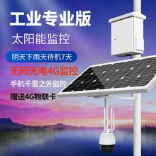 3G4G无线太阳能监控系统 野外供电无网360度旋转24V球机锂电池