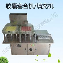小型胶囊填充机 半自动胶囊灌装机 胶囊板填充 厂家直销