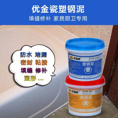 优金瓷透明塑钢泥陶瓷泥 封边安装密封  防水防霉抗菌 厂家直销