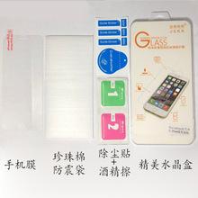 适用于苹果5钢化膜iPhone5钢化玻璃膜SE手机保护膜6 6plus 保护膜