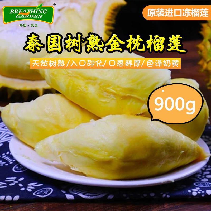 【300g/盒】泰国树熟金枕冷冻榴莲果肉批发新鲜榴莲金枕冻榴莲肉