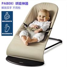婴儿摇摇椅新生儿平衡摇椅宝宝安抚摇篮床椅哄睡哄娃神器母婴用品