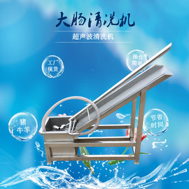 Pig large intestine cleaning machine intestinal turning washing machine slaughtering machine cleaning effect is good
