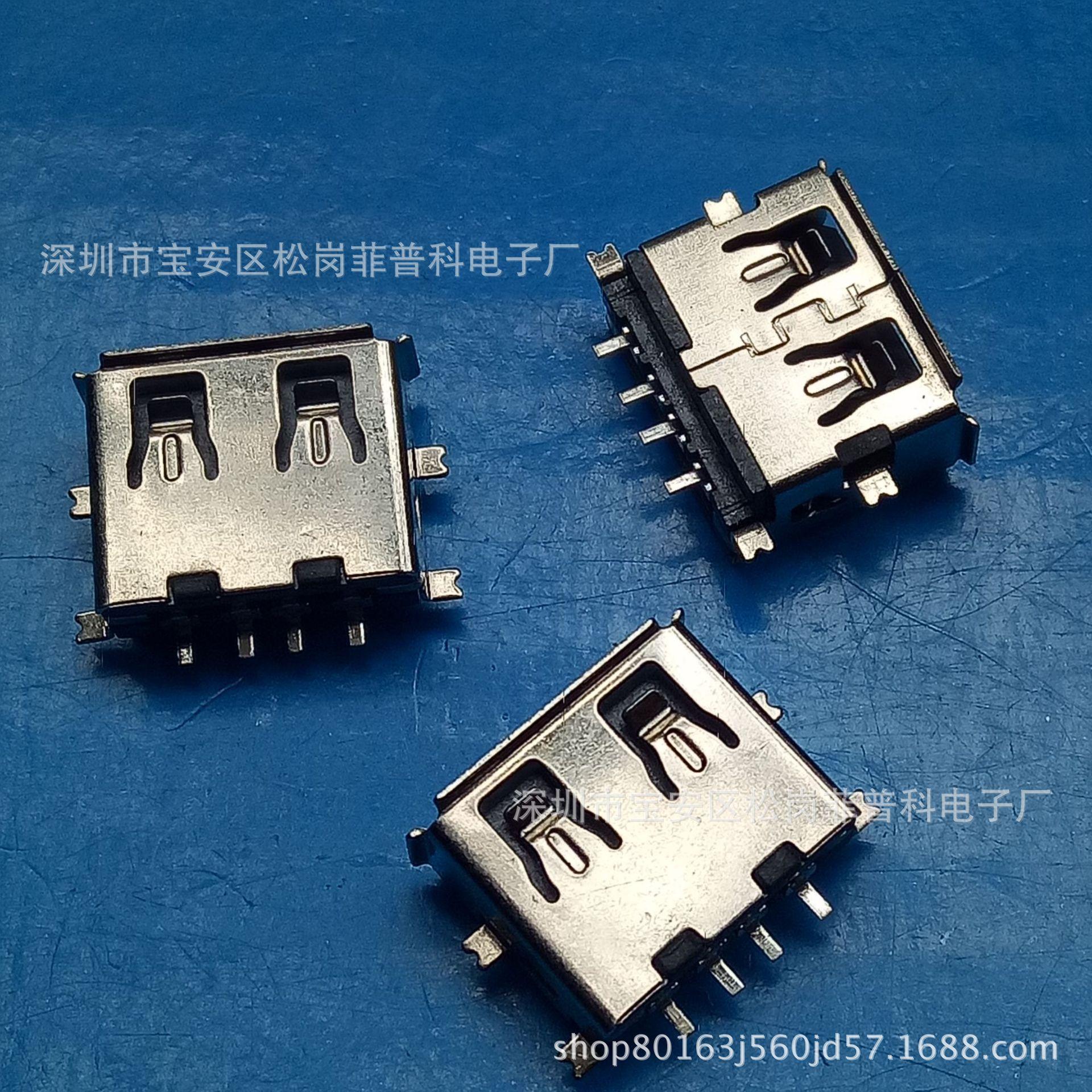 USB AF母座 沉板1.9MM 四脚全贴SMT 端子贴片 黑胶 卷边 短体