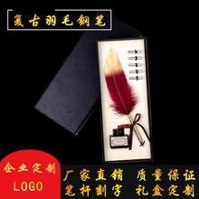欧式复古羽毛笔礼盒套装英伦风羽毛钢笔套装创意礼品企业礼品