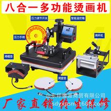 摆摊创业小项目5合1热转印器烫画机印花短袖手机壳杯子衣服烫印机
