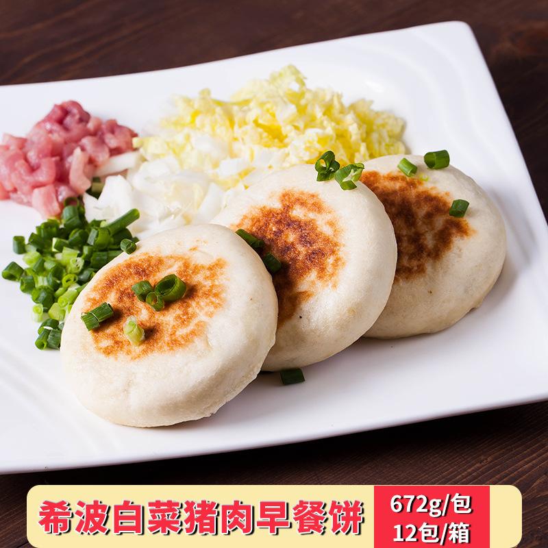 希波早餐饼营养白菜猪肉味速冻粥铺食品微波加热即食批发特价促销