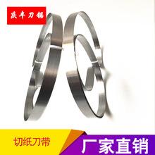【厂家直销】切纸环型带刀/无齿锯条/环形刀带/卫生纸刀带可定制