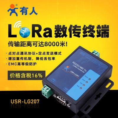 lora dtu无线数传电台终端点对点通讯协议远距离传输8000米LG207