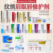 韩国半永久正品纹绣修复剂冰晶纹眉漂唇修护素 用品锁色修复精华