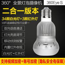 wifi智能全景網絡攝像機 紅外白光一體監控燈泡攝像頭工廠直銷
