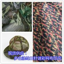 廠家供應 滌綸尼龍三針帽網 迷彩印花網布帽網印花網眼帽子箱包布