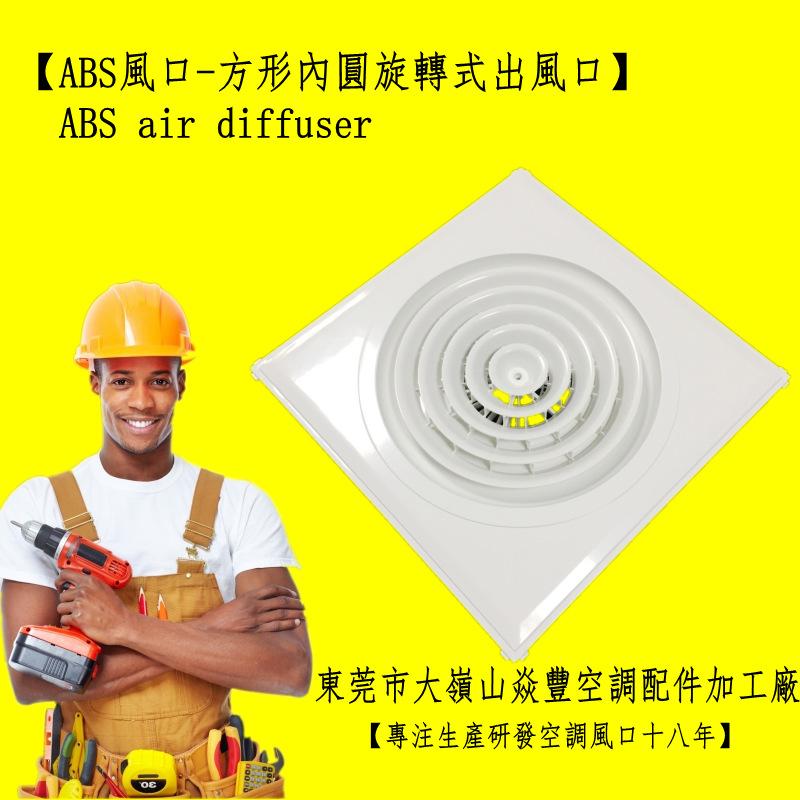 【面603*603mm】方形内圆旋转式出风口,ABS风口,ABS塑钢风口
