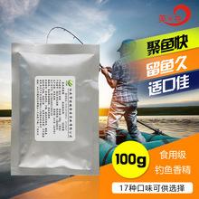 食用 粉末状香精  100克/10元/包 200多种口味 粉末香料 厂家直销
