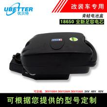 優貝特 24V小青蛙電動自行車電池盒QW147 36V 48v12ah鋰電池