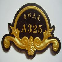 亚克力双层浮雕标识牌、房号牌、公寓门牌、酒店宾馆门牌