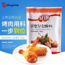 安琪新奥尔良烤翅腌料烤鸡翅鸡腿烤肉料复合调味料烧烤调料烤140g