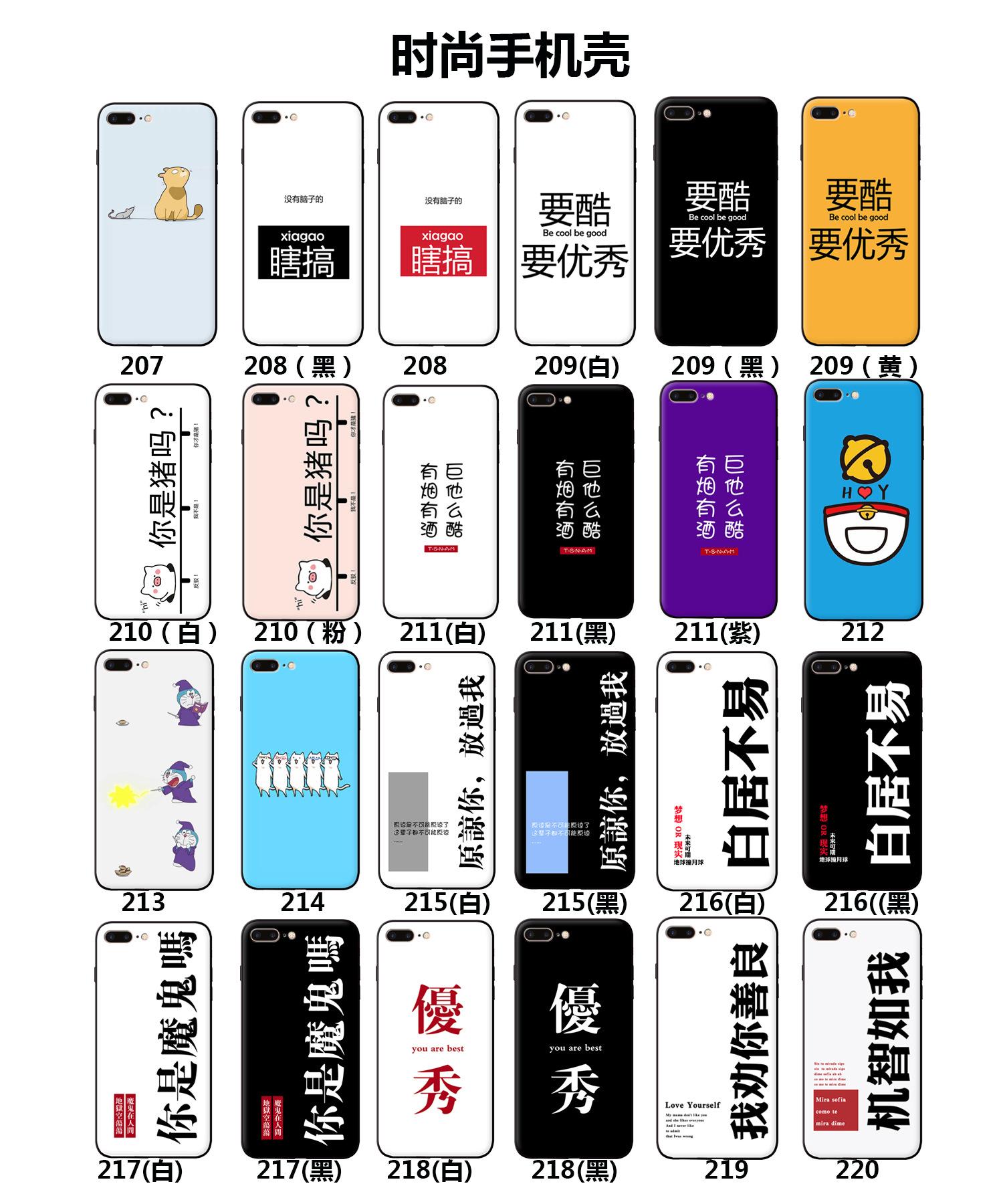 时尚手机壳图案10