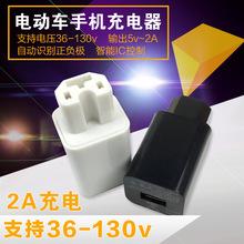 爱玛雅迪绿源电动车电摩车载手机充电器USB充电器36V48V60V转5V2A