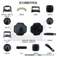 压力锅盖顶松紧钮SJN系列黑色塑料胶木厂家直销厨房用品炊具配件