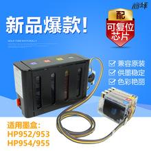 適用 惠普HP 7720 7730 7740 打印機 952 953 954 955 墨盒連供
