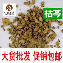 枯芩一公斤包郵淡黃芩淡芩土金茶根子芩枯芩食用農產品 初加工