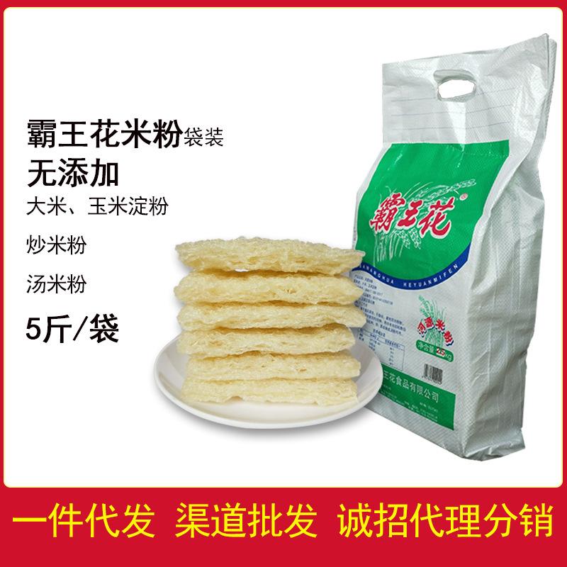 霸王花米粉 广东河源特产米粉丝米线5斤袋装营养代餐早餐河源米粉