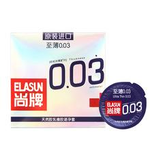 尚牌进口超薄安全套至薄003单片盒装避孕套成人用品情趣一件代发