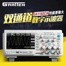 國睿安泰信100M/200M數字示波器GA1102CAL/GA1202/1062雙蹤示波器