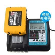 替代牡田Makta充電器帶USB接口電量電流顯示D C18RC帶屏充電器