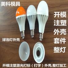 供应A60塑包铝球泡灯外壳,A70塑包铝球泡灯外壳。LED塑包铝外壳
