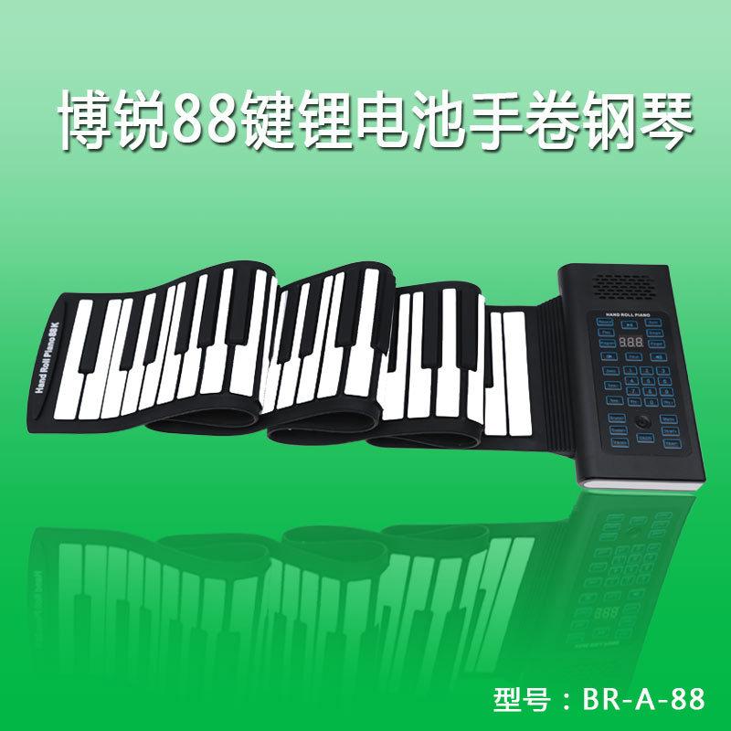 东莞博锐教育可折叠手卷钢琴批发