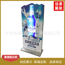 led动画灯箱展柜 哈尔滨啤酒金属立式展示架 丽屏展架 厂家直销