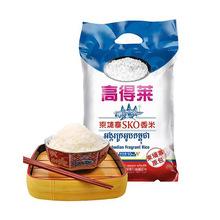 进口大米SKO柬埔寨香米10KG二十斤高得莱纯度90%福利采购食用大米