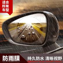 汽车后视镜防水膜倒车镜防雨膜 通用后视镜防雾膜SUV防雨贴膜现货