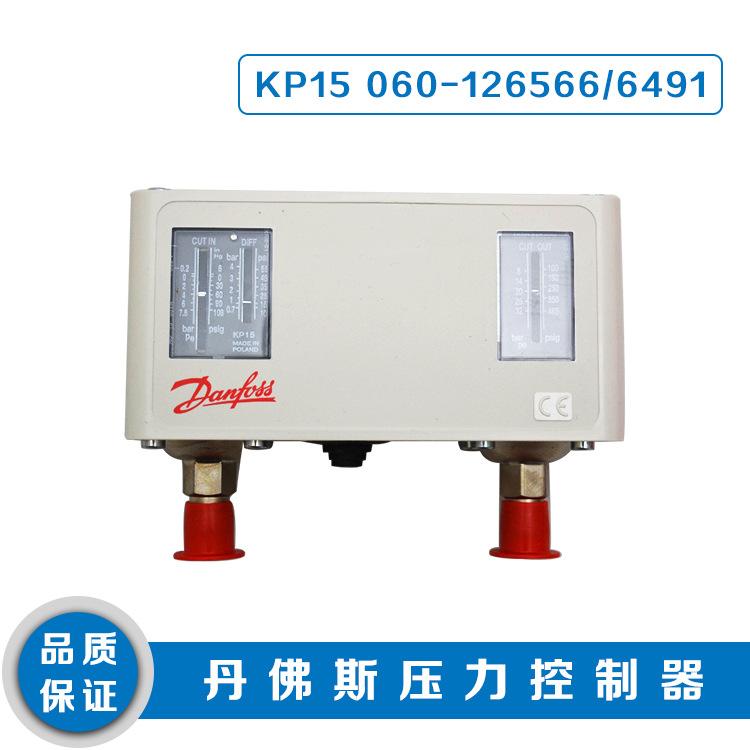 丹佛斯压力控制器KP15 060-126566/6491高低压自动(常卖的)双控