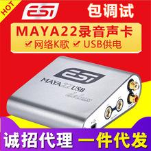 ESI玛雅MAYA22 Delux专业网络k歌录音USB外置声卡U22XT兄弟版编曲
