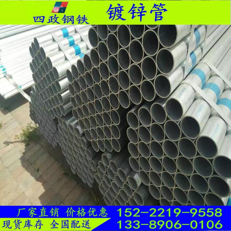天津友发 利达 正金元镀锌管 4分-8寸镀锌管消防管现货批发
